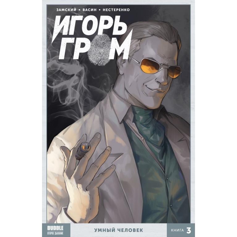 Игорь Гром. Том 3. Умный человек (Мягкий переплет)