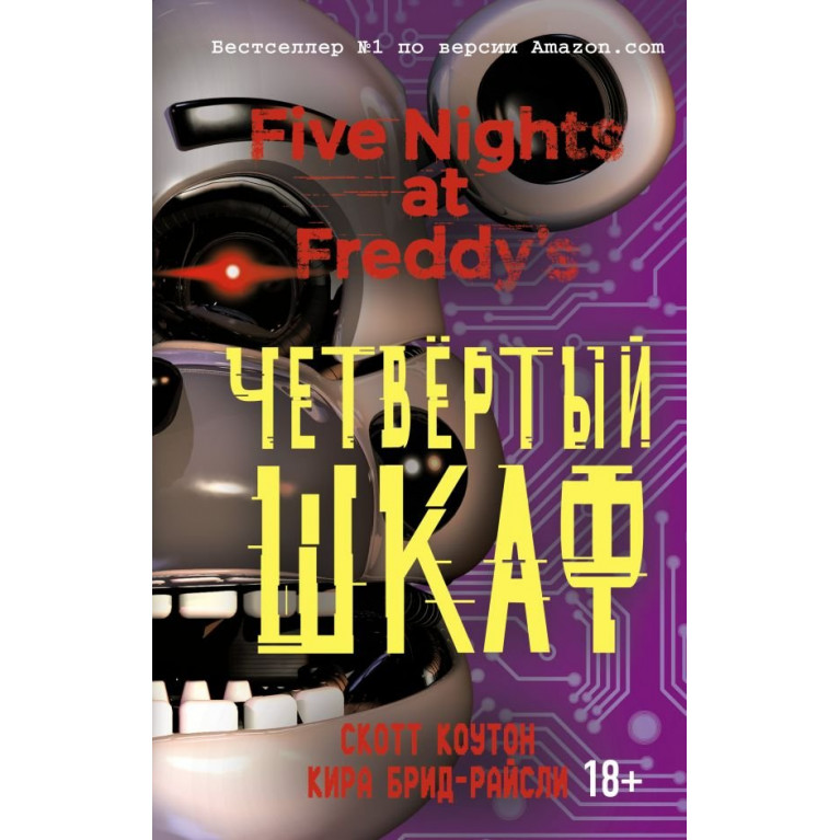 Книга Пять ночей у Фредди. Четвёртый шкаф