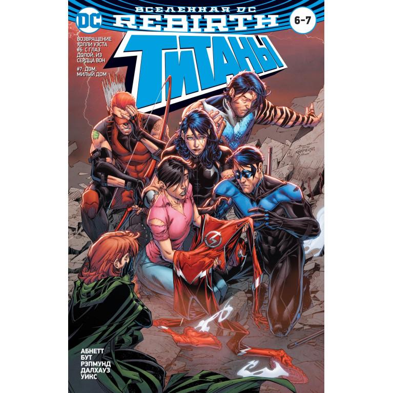 Титаны #6-7 / Красный Колпак и Изгои #3