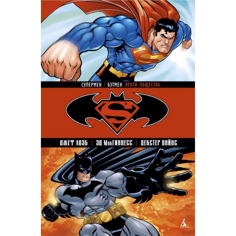 Супермен/Бэтмен Том 1. Враги общества