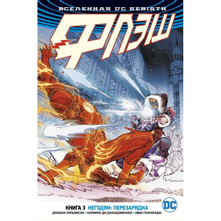 Вселенная DC. Rebirth. Флэш. Книга 3. Негодяи. Перезарядка