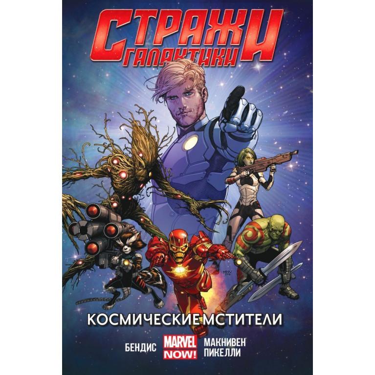 Стражи Галактики (Marvel NOW). Космические Мстители. Том 1