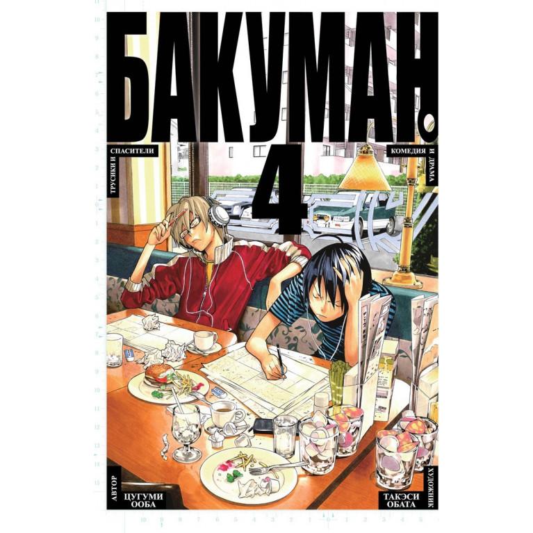 Бакуман. Книга 4
