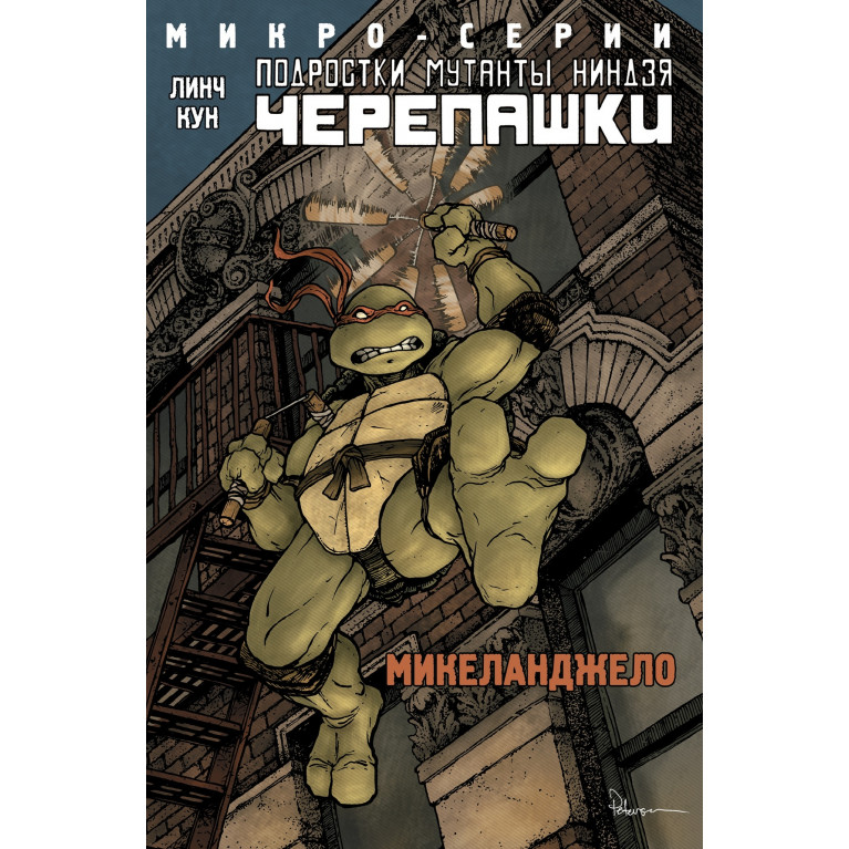 Подростки мутанты Ниндзя-Черепашки. Микеланджело.