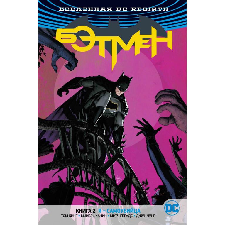 Вселенная DC. Rebirth. Бэтмен. Книга 2. Я — самоубийца