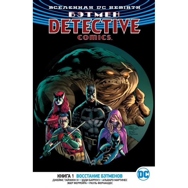 Вселенная DC Rebirth. Detective Comics. Бэтмен. Книга 1. Восстание бэтменов