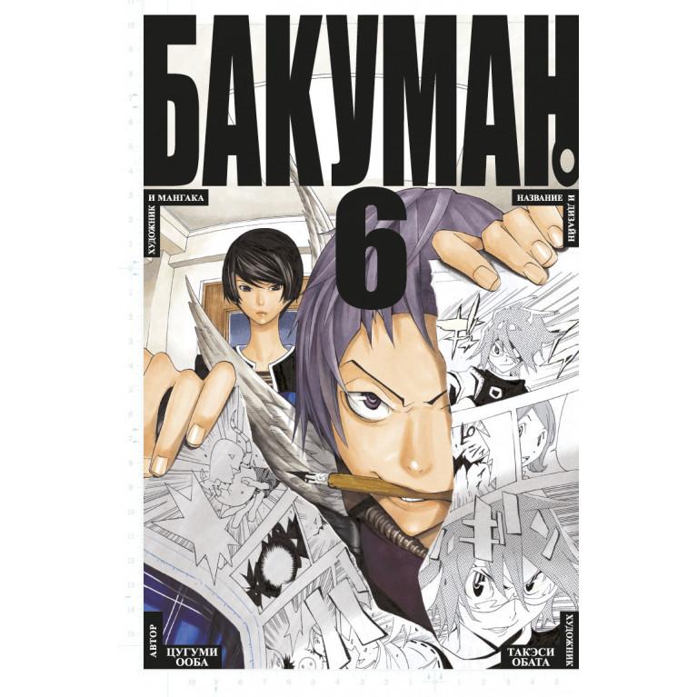 Бакуман. Книга 6