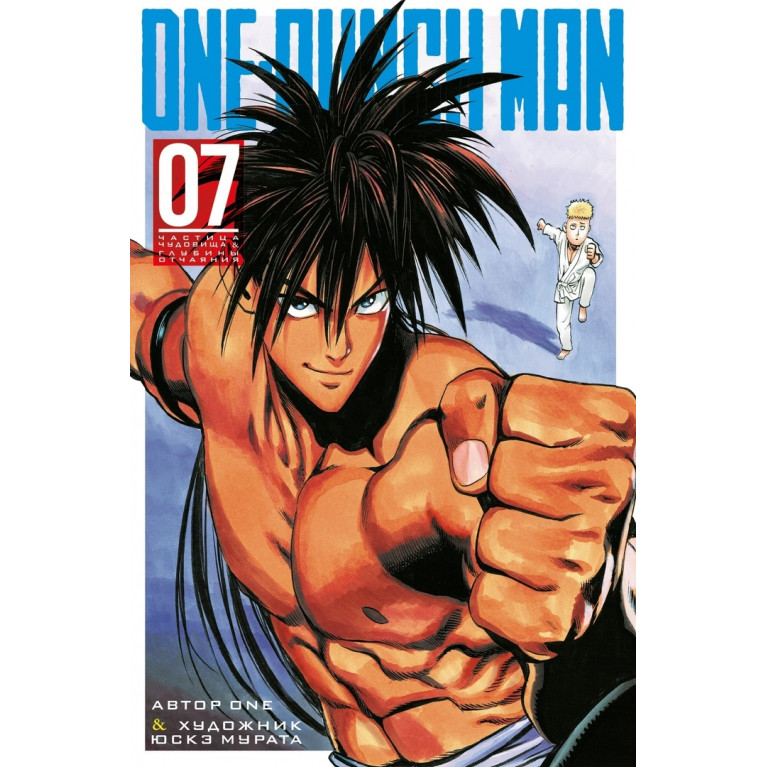 One-Punch Man. Книга 7