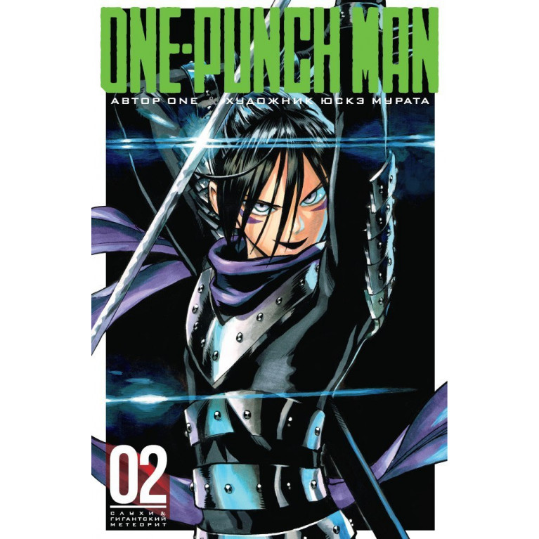One-Punch Man. Книга 2