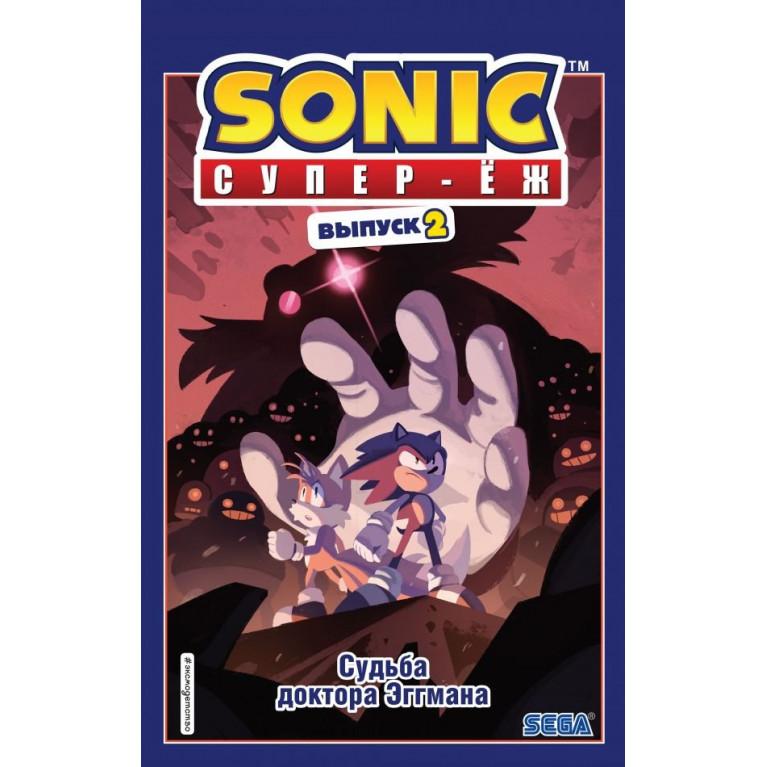 Sonic. Судьба доктора Эггмана. Выпуск 2