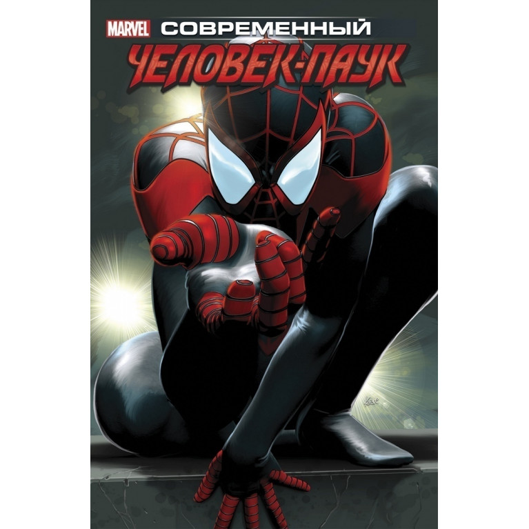 Майлз Моралес. Современный Человек-паук. Том 1