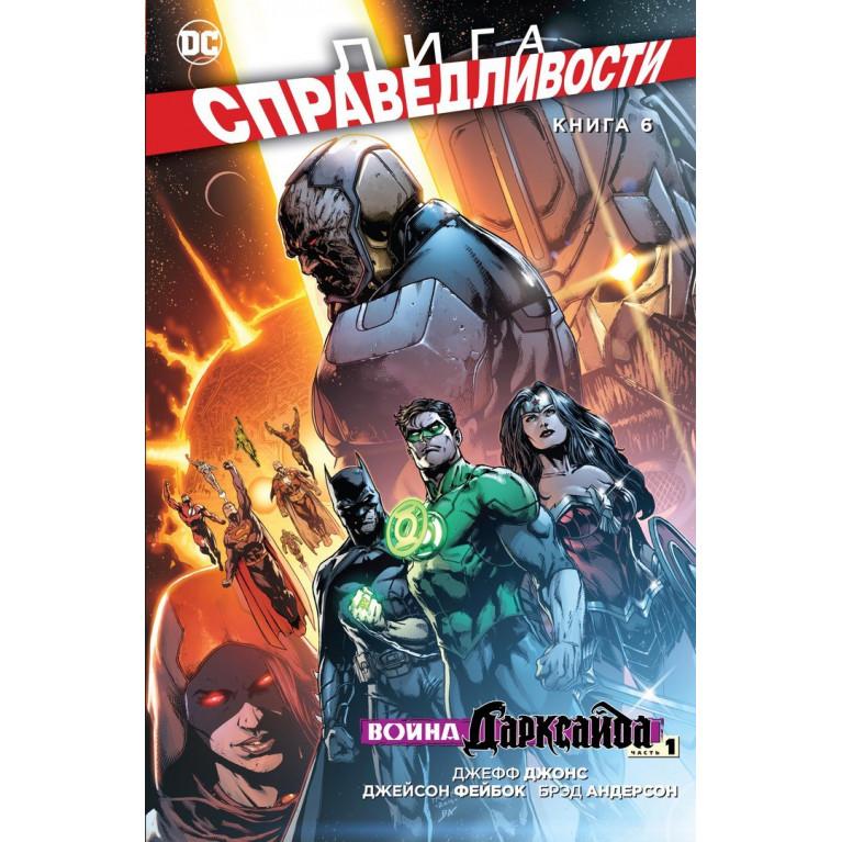 Лига Справедливости. New 52. Книга 6. Война Дарксайда. Часть 1