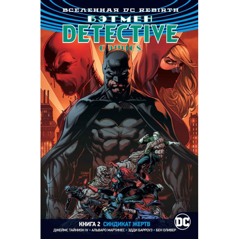 Вселенная DC Rebirth. Detective Comics. Бэтмен. Книга 2. Синдикат Жертв