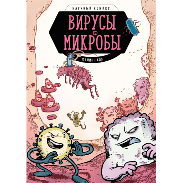 Вирусы и микробы. Научный комикс