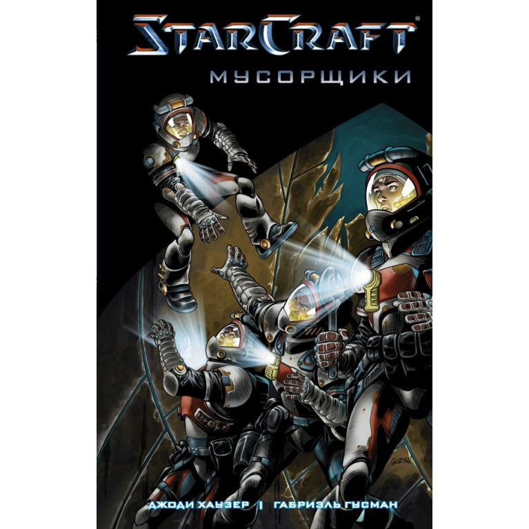 StarCraft. Мусорщики