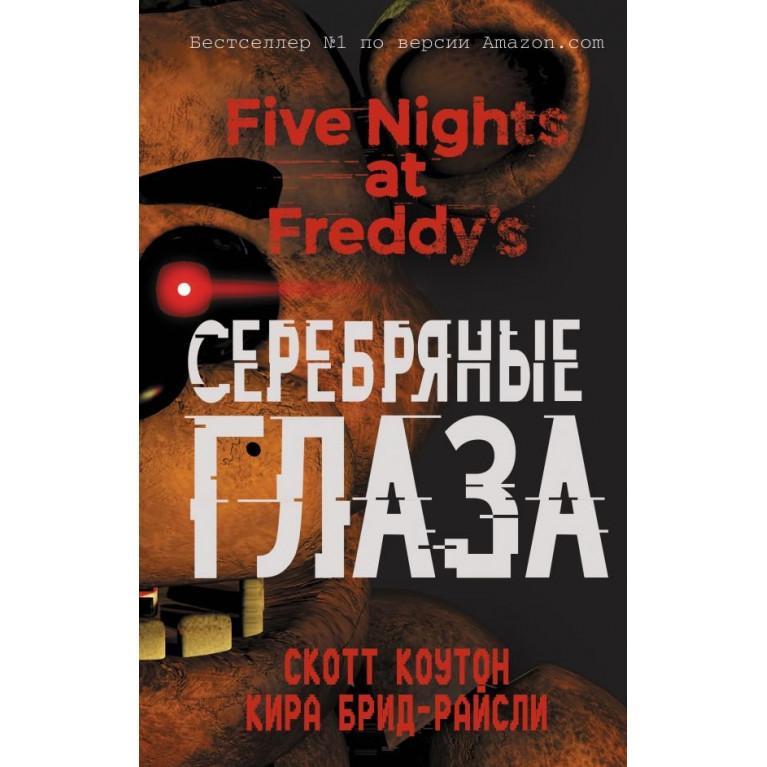Книга Пять ночей у Фредди. Серебряные глаза