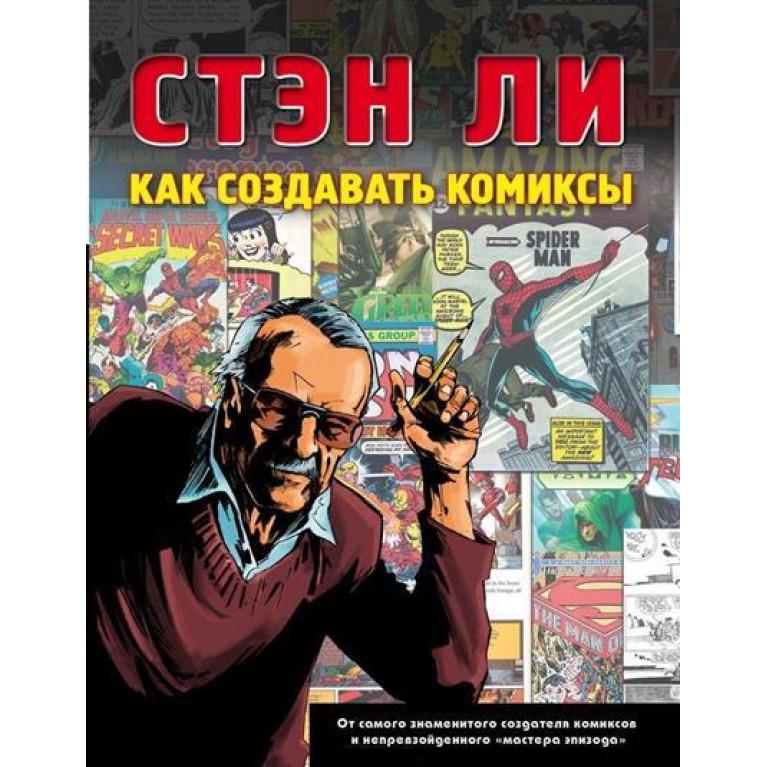 Стэн Ли. Как создавать комиксы