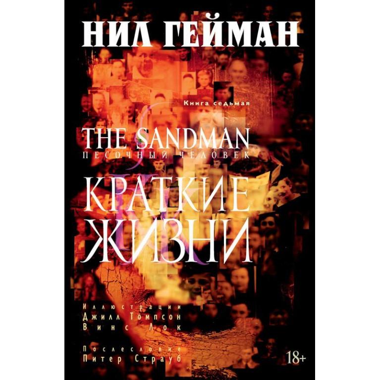 Песочный Человек. Книга 7. Краткие жизни