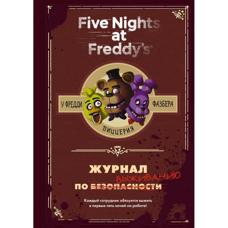 Журнал по выживанию Five Nights at Freddy's