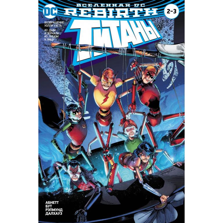 Титаны #2-3/ Красный Колпак и Изгои #1