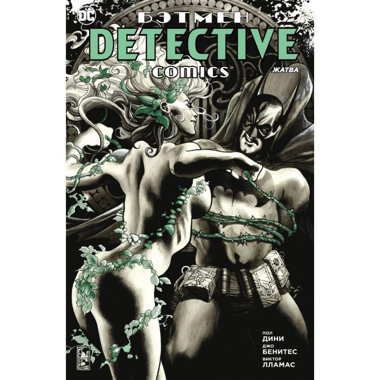 Бэтмен. Жатва. Detective Comics