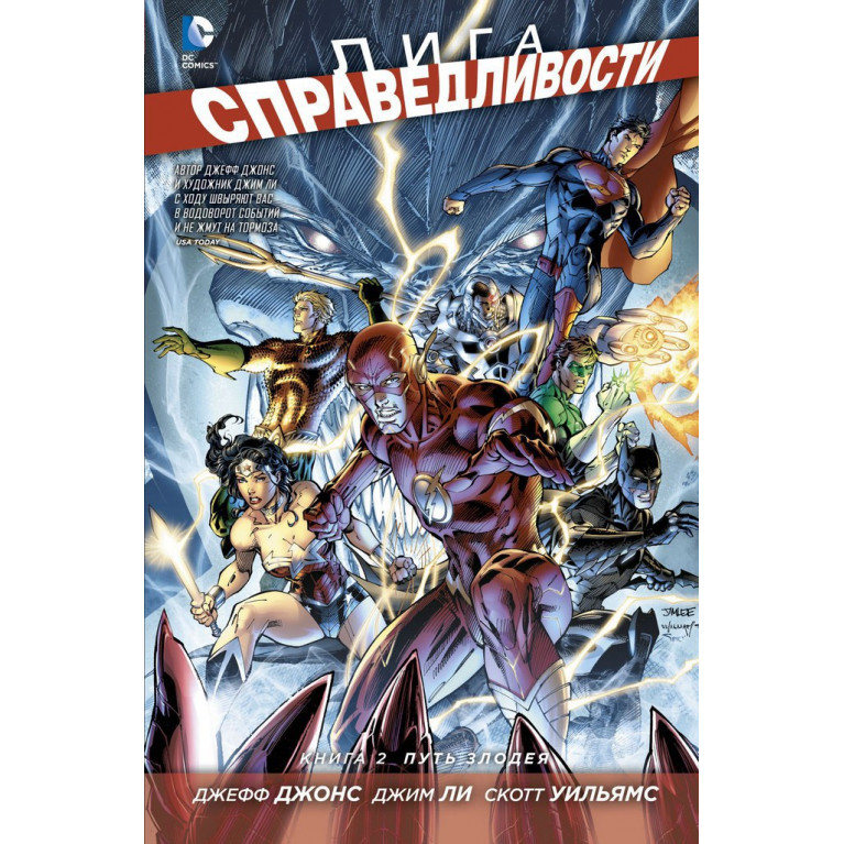 Лига Справедливости. New 52. Книга 2. Путь злодея