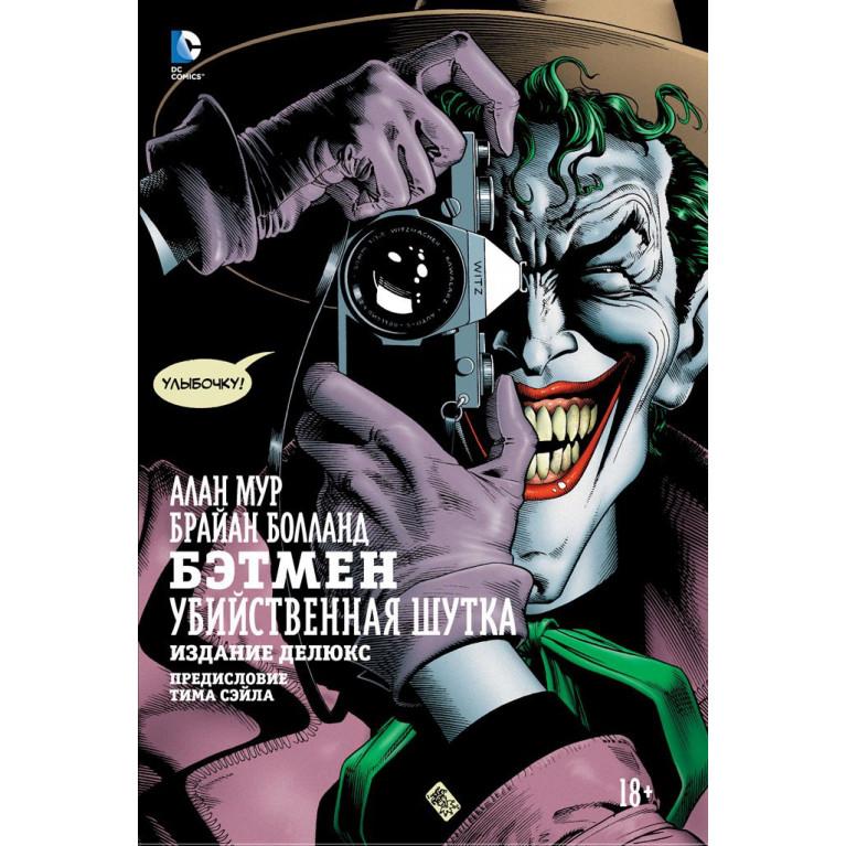 Бэтмен. Убийственная шутка. Издание делюкс