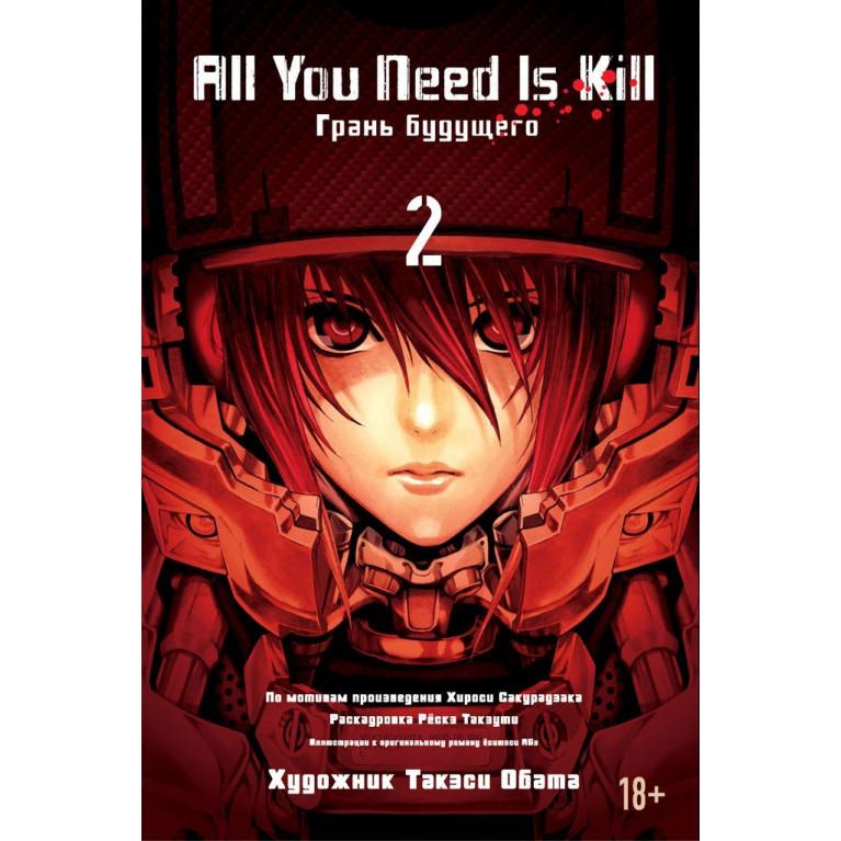 All You Need Is Kill. Книга 2. Грань будущего