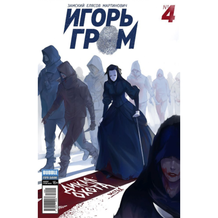 Игорь Гром №4