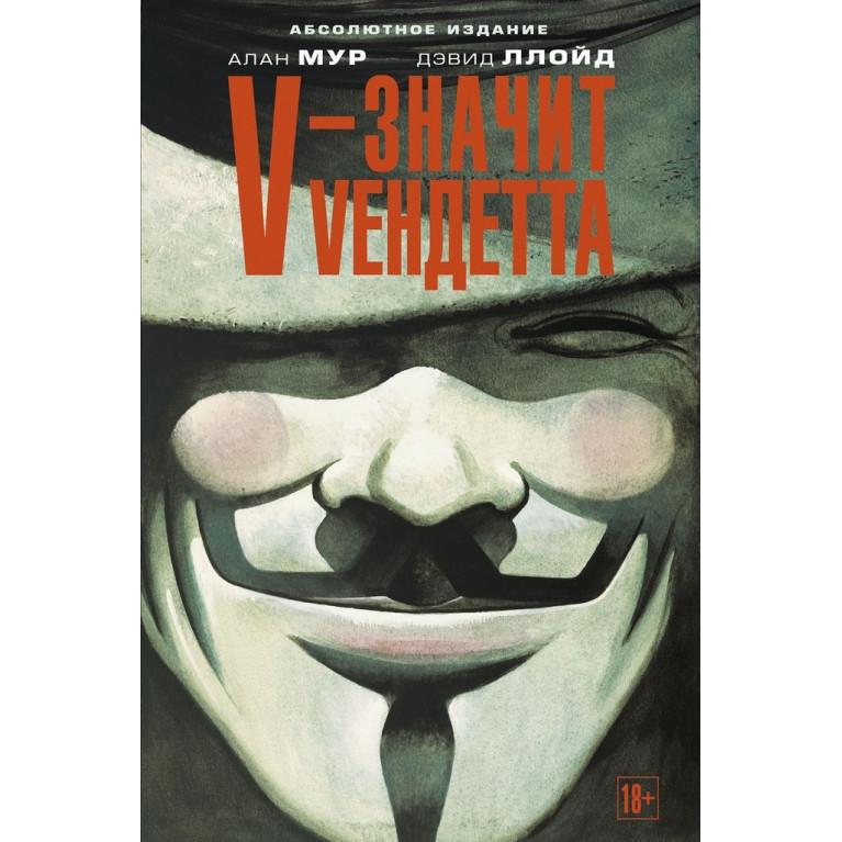V — значит Vендетта (Вендетта)
