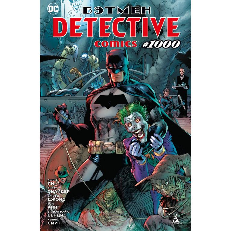 Бэтмен. Detective Comics #1000. Сингл
