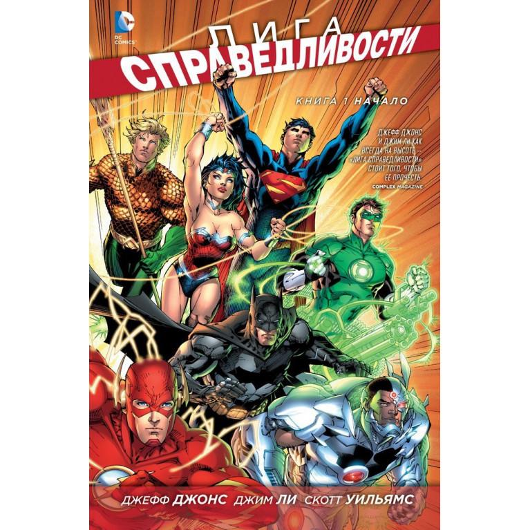 Лига Справедливости. New 52. Книга 1. Начало