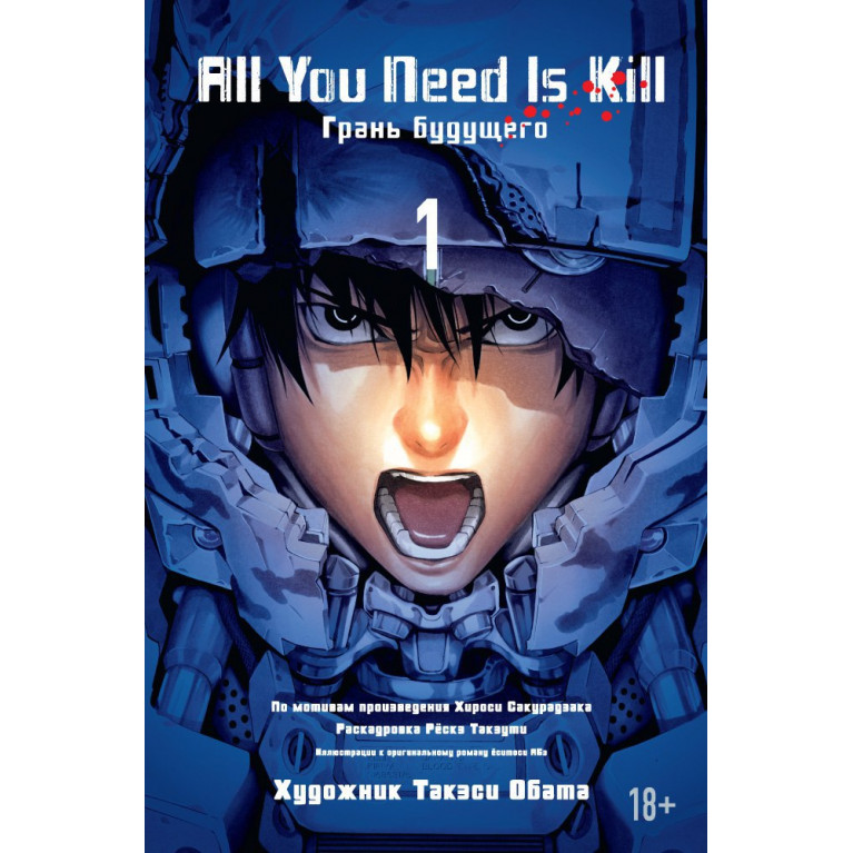 All You Need Is Kill. Книга 1. Грань будущего