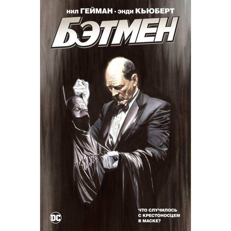 Бэтмен. Что случилось с Крестоносцем в Маске? Альтернативная обложка (Сингл)