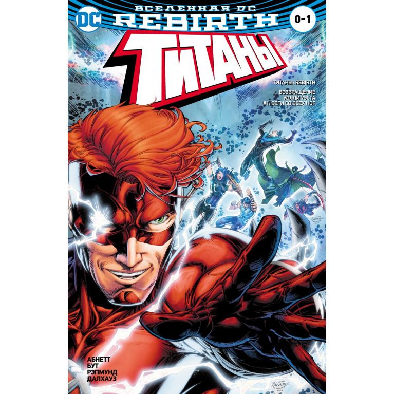 Титаны #0-1 / Красный Колпак и Изгои #0