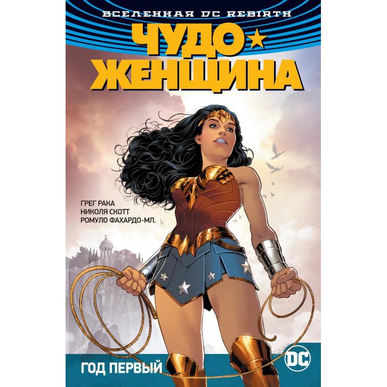 Вселенная DC. Rebirth. Чудо-Женщина. Кн. 2. Год первый
