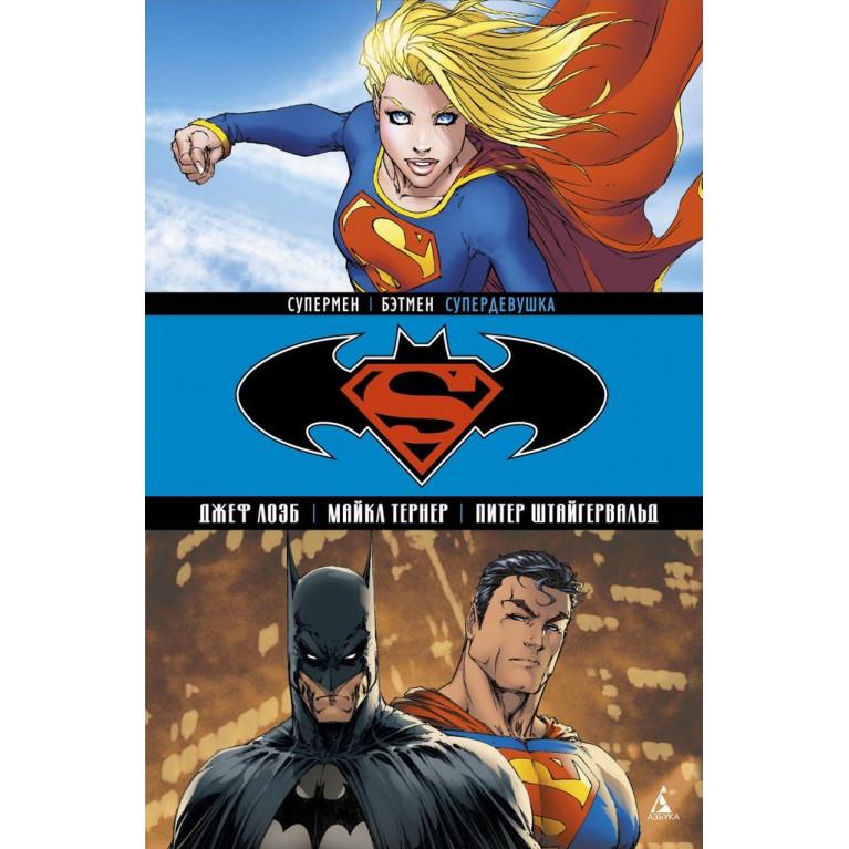 Супермен/Бэтмен Том 2. Супердевушка