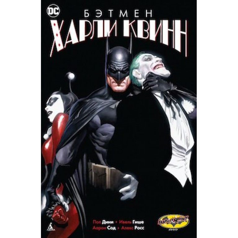 Бэтмен. Харли Квинн. Лимитированная обложка