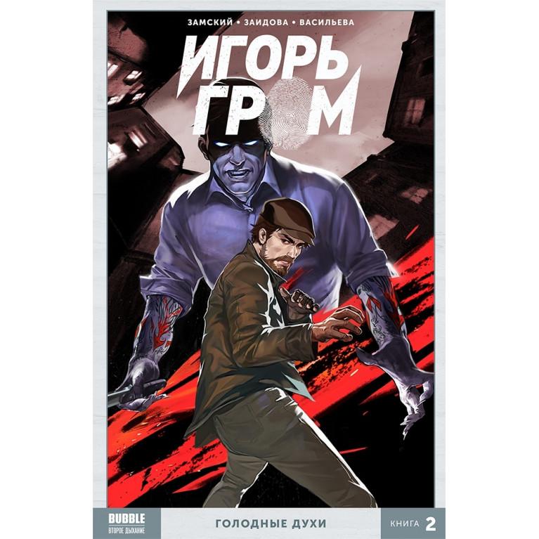 Игорь Гром. Том 2. Голодные духи (Мягкий переплет)