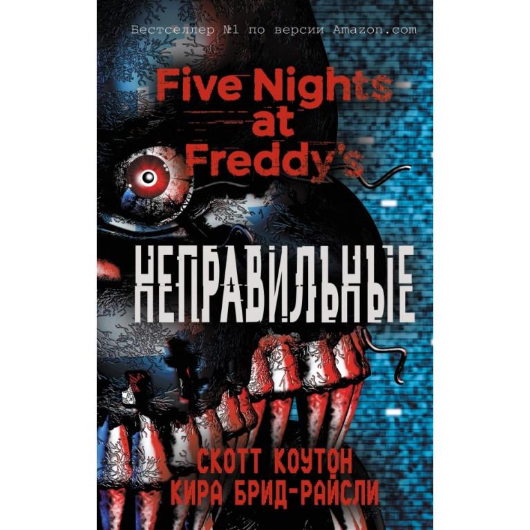 Книга Five Nights at Freddy`s. Неправильные