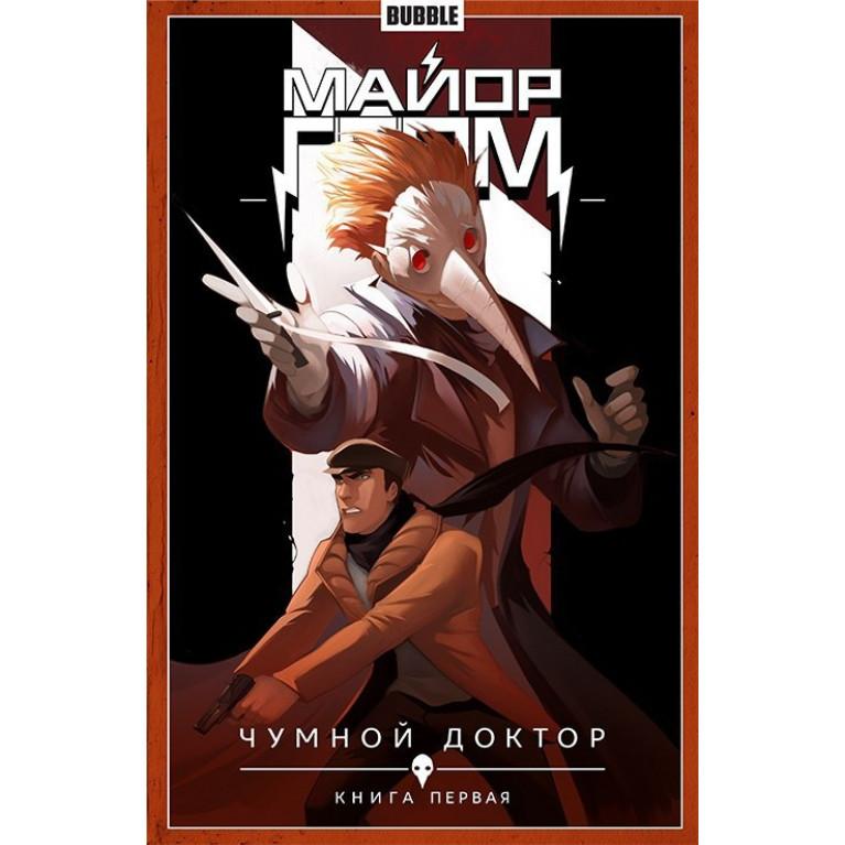 Майор Гром. Том 1. Чумной Доктор. Книга 1