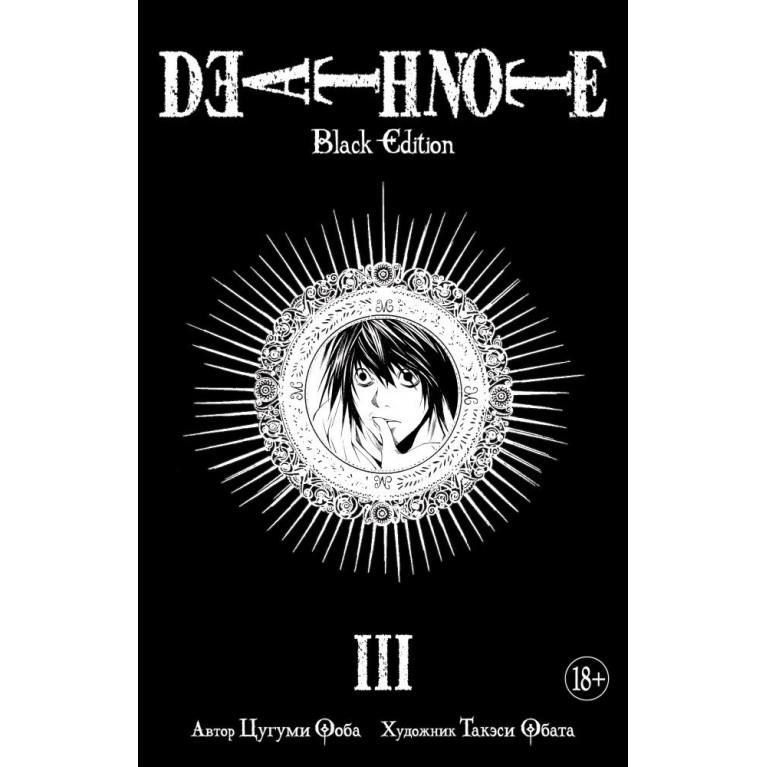Death Note. Black Edition. Книга 3