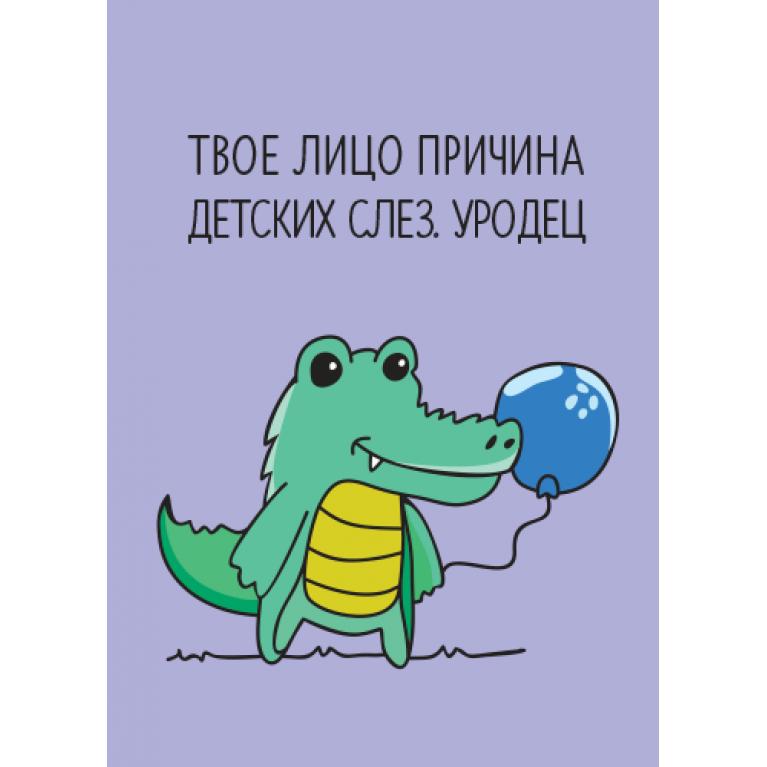 Открытка «Крокодил и слезы»